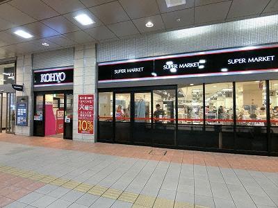 ビエラ神戸のKOHYO(コーヨー)神戸店