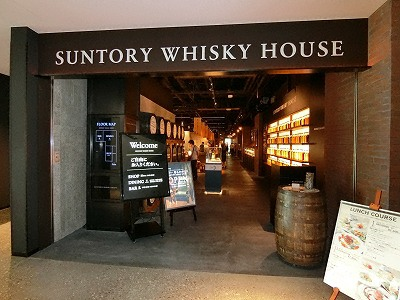 SUNTORY WHISKY HOUSE(サントリーウイスキーハウス)