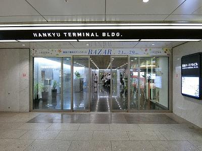 阪急ターミナルビル阪急17番街入口