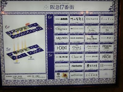 阪急17番街フロアガイド