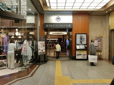 サウスゲートビルディングのホテルグランヴィア大阪入口
