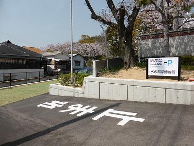 神戸市水の科学博物館駐車場