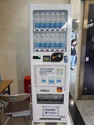 水の科学博物館内の「布引渓流の水」自動販売機