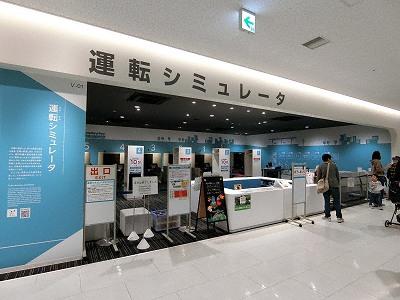 京都鉄道博物館運転シュミレータ