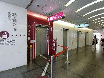 神戸市役所1号館の高層用エレベータ