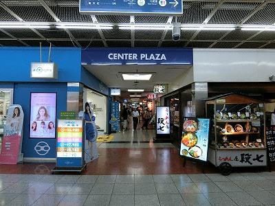 センタープラザB1飲食店街
