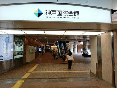 さんちかからの神戸国際会館B1入口