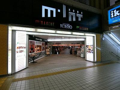 レストラン街(M-KITCHEN)を経由するミント神戸地下入口