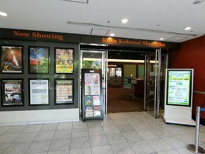 神戸国際会館SOL(ソル)の神戸国際松竹